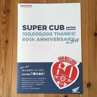 ホンダ(ホンダ)のスーパーカブ 60周年 1億台達成 非売品 アニバーサリースペシャルブック(カタログ/マニュアル)