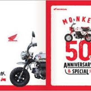 ホンダ(ホンダ)の非売品新品MONKEY 50周年スペシャルブック(カタログ/マニュアル)