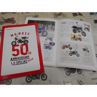 ホンダ(ホンダ)の新品MONKEY 50周年スペシャルブック&スーパーカブ1億台突破60thブック(カタログ/マニュアル)