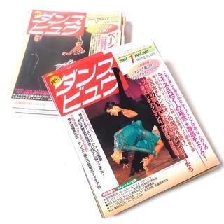 C894 月刊ダンスビュウ 2004年 1~12月号 付録CD未開封(趣味/スポーツ)