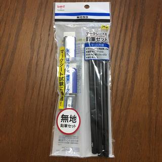 トンボエンピツ(トンボ鉛筆)のマークシート用鉛筆 消しゴム 鉛筆削り(鉛筆)