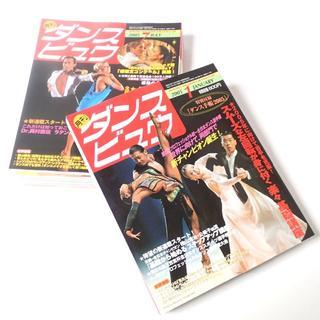 C895 月刊ダンスビュウ 2005年 1~12月号 付録CD未開封(趣味/スポーツ)