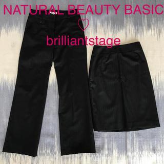 ナチュラルビューティーベーシック(NATURAL BEAUTY BASIC)のスーツパンツ&スカートセット♡ナチュビューとフランドル(スーツ)