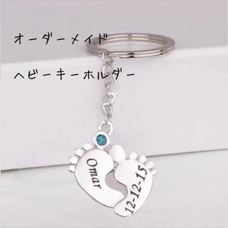オーダーメイドネームキーリング出産祝いベビー誕生日記念日一点物(手形/足形)
