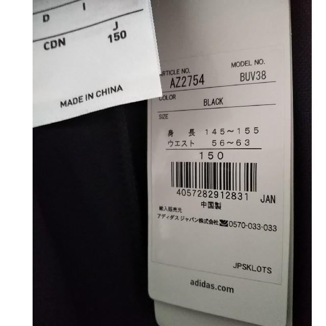 adidas(アディダス)のアディダス 150cm 女の子 ジャージ パンツ 新品 キッズ/ベビー/マタニティのキッズ服 女の子用(90cm~)(パンツ/スパッツ)の商品写真