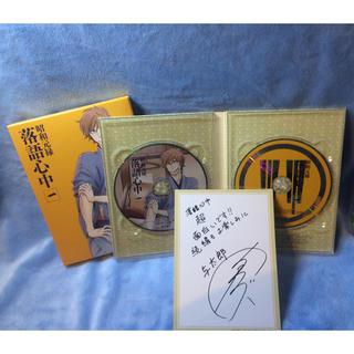 昭和元禄落語心中 期間限定版 CD付きDVD(演芸/落語)