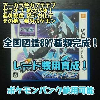 ポケモン(ポケモン)のポケットモンスターウルトラムーン(携帯用ゲームソフト)
