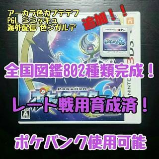 ポケモン(ポケモン)のポケットモンスタームーン(携帯用ゲームソフト)