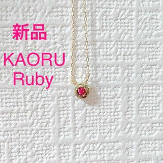 カオル(KAORU)の新品 Kaoru ルビーネックレス(ネックレス)