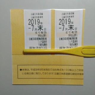 キンテツヒャッカテン(近鉄百貨店)の近鉄 株主優待券 乗車券 2枚 (鉄道乗車券)