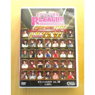 ボウリング革命 P★LEAGUE オフィシャルDVD VOL.12 ドラフト会議(ボウリング)