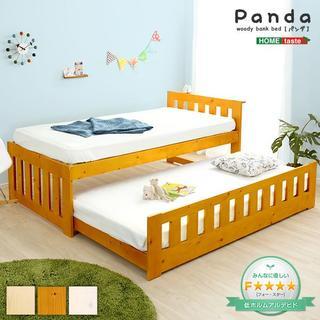 親子すのこベッド【Panda-パンダ-】収納 数量限定(すのこベッド)