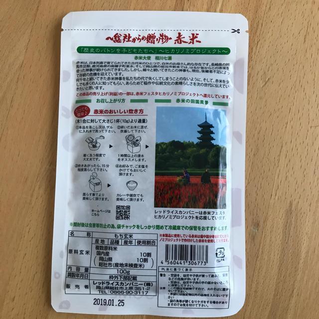 赤米 100g 食品/飲料/酒の食品(米/穀物)の商品写真