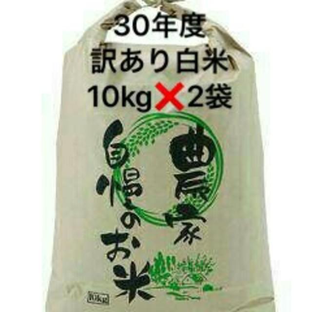 3月16日発送新米地元産100%こしひかり主体(複数米訳あり10キロ×2袋送込 食品/飲料/酒の食品(米/穀物)の商品写真