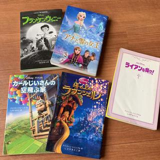 ディズニー(Disney)のディズニー 小説(文学/小説)