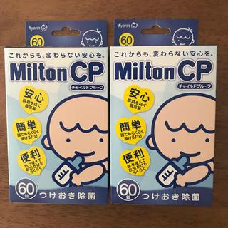 ミントン(MINTON)のミルトン錠剤 120錠(食器/哺乳ビン用洗剤)