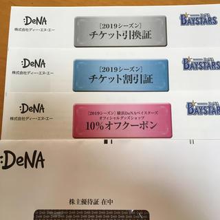 ヨコハマディーエヌエーベイスターズ(横浜DeNAベイスターズ)のDeNA株主優待 チケット(その他)