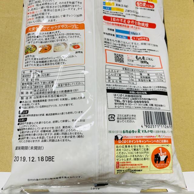 はくばく もち麦 ごはん ぷちぷち食感 大麦 ① 食品/飲料/酒の食品(米/穀物)の商品写真