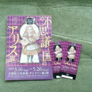 兵庫県立美術館 不思議の国のアリス展招待券2枚(美術館/博物館)