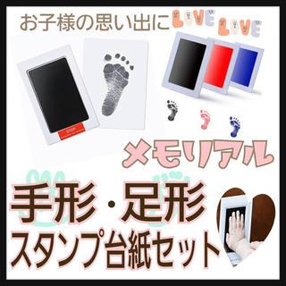 赤ちゃん手形スタンプ台紙セット☆送料無料(手形/足形)