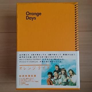 オレンジ デイズ DVD-BOX〈5枚組〉(TVドラマ)