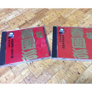 三代目  桂春団治  落語CD  2枚(演芸/落語)