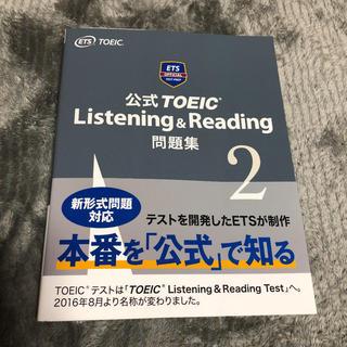 コクサイビジネスコミュニケーションキョウカイ(国際ビジネスコミュニケーション協会)の公式TOEIC Listening & Reading問題集 2(参考書)