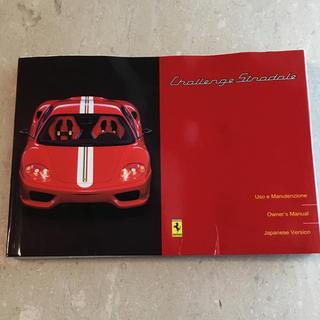 フェラーリ(Ferrari)の本物!フェラーリ✨チャレンジストラダーレ オーナーズ マニュアル✨(カタログ/マニュアル)