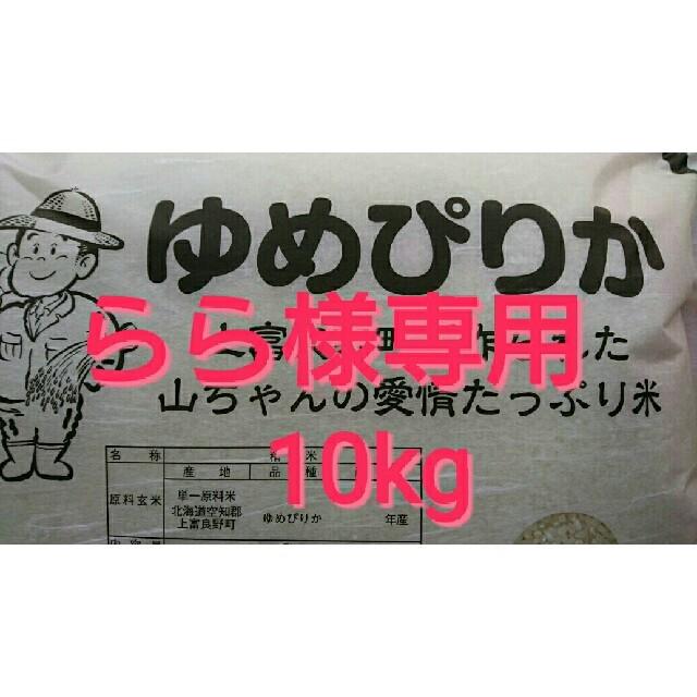 らら様専用☆ゆめぴりか10kg 食品/飲料/酒の食品(米/穀物)の商品写真