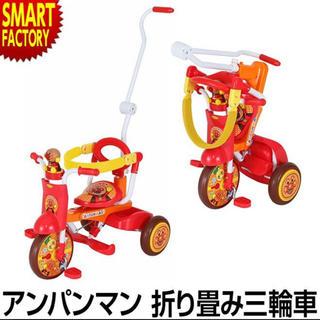 アンパンマン(アンパンマン)のアンパンマン 三輪車 折りたたみ かじとり 自転車 (三輪車)