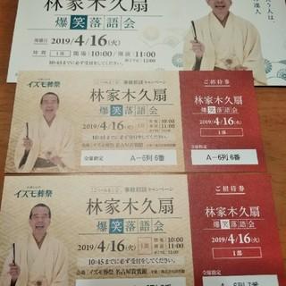 林家木久扇 爆笑落語会 ペアチケット(演芸/落語)