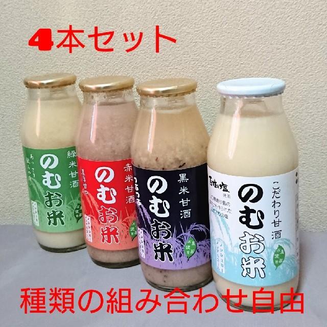 甘酒 古代米 4本 セット 食品/飲料/酒の食品(米/穀物)の商品写真