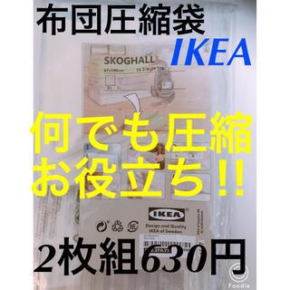 イケア(IKEA)の冬物 ぺったんこ /IKEA布団圧縮袋 2枚組(布団)