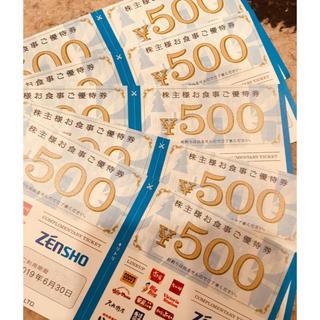 ゼンショー(ゼンショー)のゼンショー株主優待5000円分(レストラン/食事券)