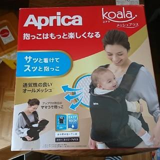 Aprica - アプリカ コアラ メッシュプラス 抱っこ紐  (ネイビーアイリス)
