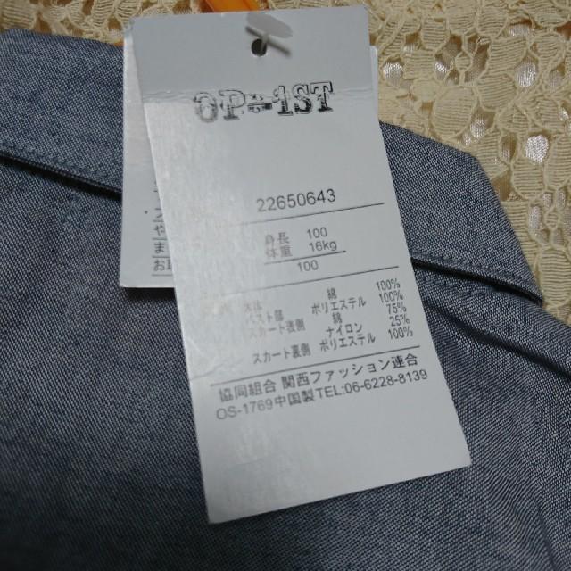 しまむら(シマムラ)の100㎝ 女の子ワンピース キッズ/ベビー/マタニティのキッズ服 女の子用(90cm~)(ワンピース)の商品写真