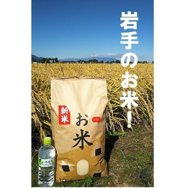 H30年・岩手県花巻産減農薬ひとめぼれ10kg 食品/飲料/酒の食品(米/穀物)の商品写真