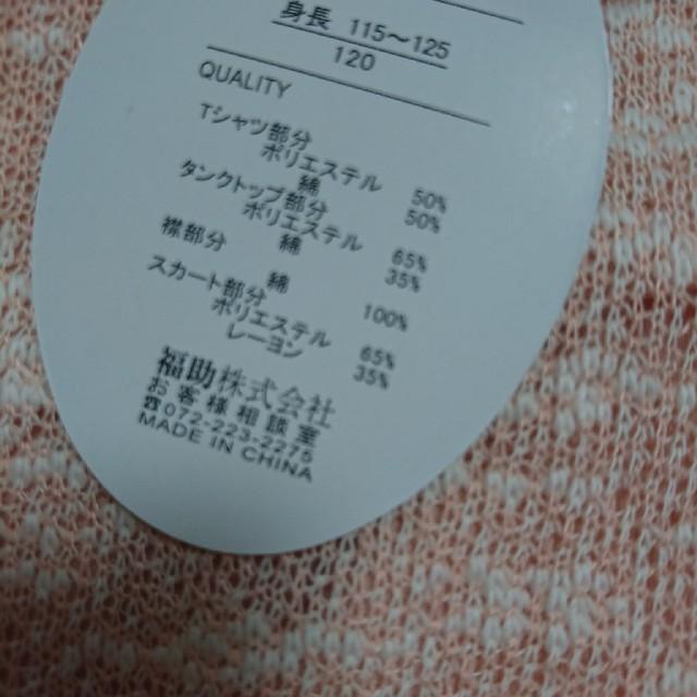 しまむら(シマムラ)の120㎝ 女の子 ワンピース キッズ/ベビー/マタニティのキッズ服 女の子用(90cm~)(ワンピース)の商品写真