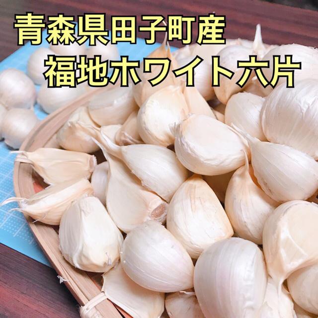 ☆期間限定!値下げ☆ H30青森県田子町産にんにく1kg 食品/飲料/酒の食品(野菜)の商品写真