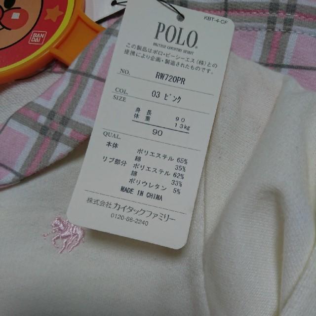 しまむら(シマムラ)の90㎝ POLOワンピース キッズ/ベビー/マタニティのキッズ服 女の子用(90cm~)(ワンピース)の商品写真