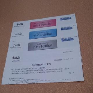 ヨコハマディーエヌエーベイスターズ(横浜DeNAベイスターズ)のDeNA株主優待チケット(その他)