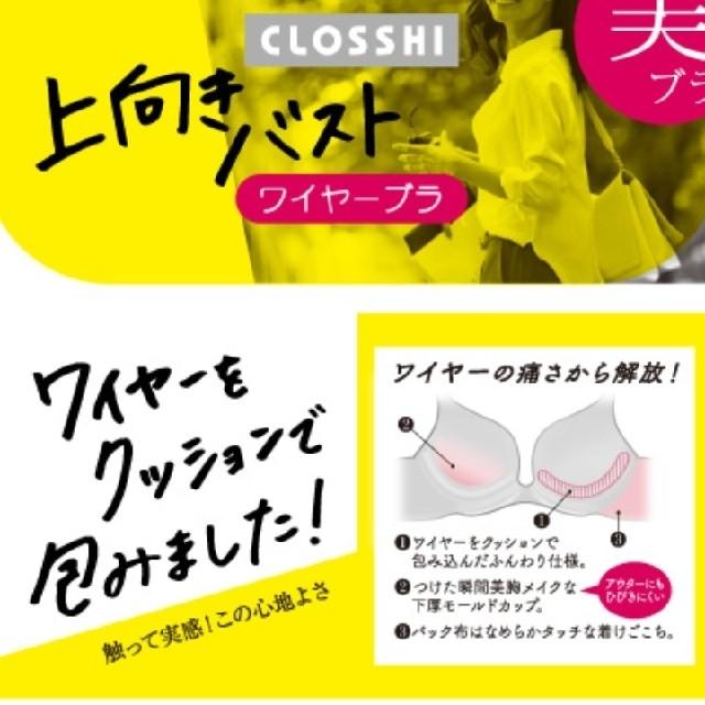 しまむら(シマムラ)のモールドカップブラ・ショーツセットC70 レディースの下着/アンダーウェア(ブラ&ショーツセット)の商品写真