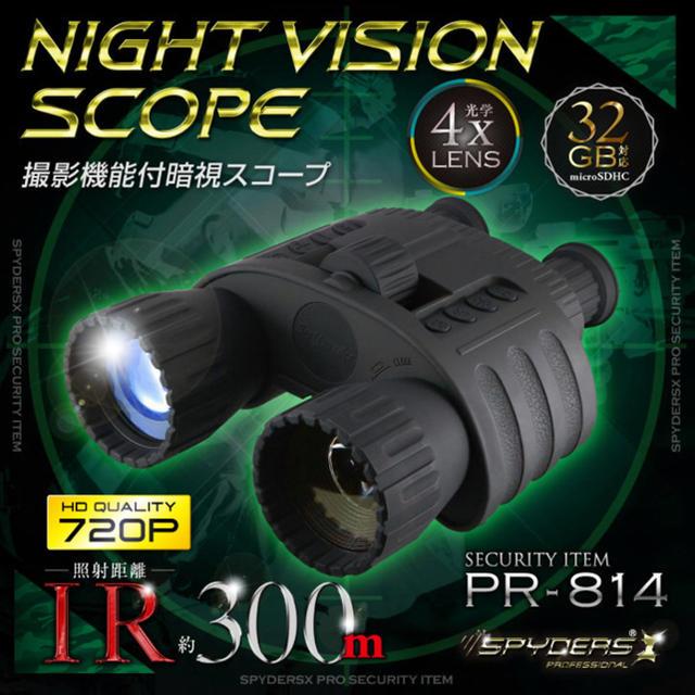 撮影・録画機能双眼鏡型暗視スコープ スマホ/家電/カメラのカメラ(その他)の商品写真