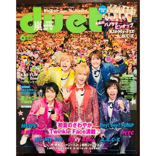 エービーシーズィー(A.B.C.-Z)のduet デュエット ☆ A.B.C-Z 表紙  2013,6月号(アート/エンタメ/ホビー)