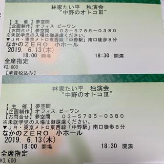 林家たい平 独演会 中野のオトコⅢ  6月13日(木)  18:30  2枚(落語)
