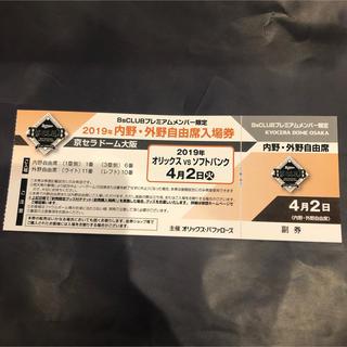 オリックスバファローズ(オリックス・バファローズ)の4/2(火)オリックスvsソフトバンク 観戦チケット(野球)