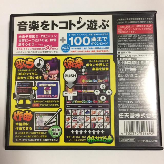 ニンテンドーDS - DS カセット 大合奏 バンドブラザーズ DXの通販 by ...