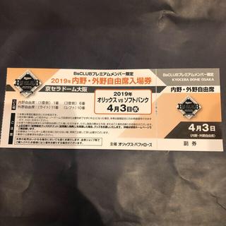 オリックスバファローズ(オリックス・バファローズ)のcha-tiruさん専用 野球チケット(野球)