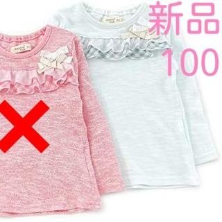 ビケットクラブ(Biquette Club)のビケットクラブ 長袖Tシャツ 100 春物(Tシャツ/カットソー)