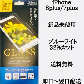 アイフォーン(iPhone)のiPhone8plus/7plus強化ガラスフィルム(保護フィルム)